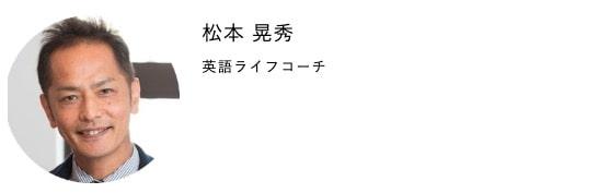 英語ライフコーチ 松本晃秀